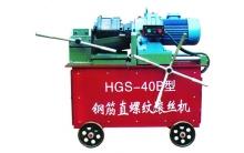 临沂建筑机械厂家的HGS-40B钢筋螺纹滚丝
