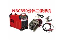 临沂建筑机械厂家的颐顿NBC-350二氧化碳
