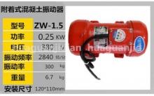 临沂建筑机械厂家的混凝土振动器ZW-