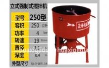 临沂建筑机械厂家的强制式搅拌机250型
