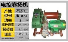 临沂建筑机械厂家的电控卷扬机JK0.5T